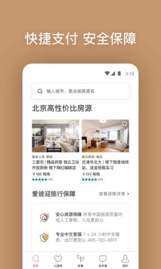 爱彼迎手机版 V20.26.2 安卓最新版截图4