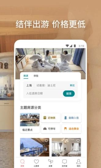 爱彼迎手机版 V20.26.2 安卓最新版截图2