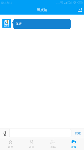 照妖镜 V2.1.0 安卓版截图4