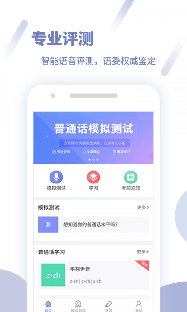 畅言普通话 V4.0.1006 安卓版截图1
