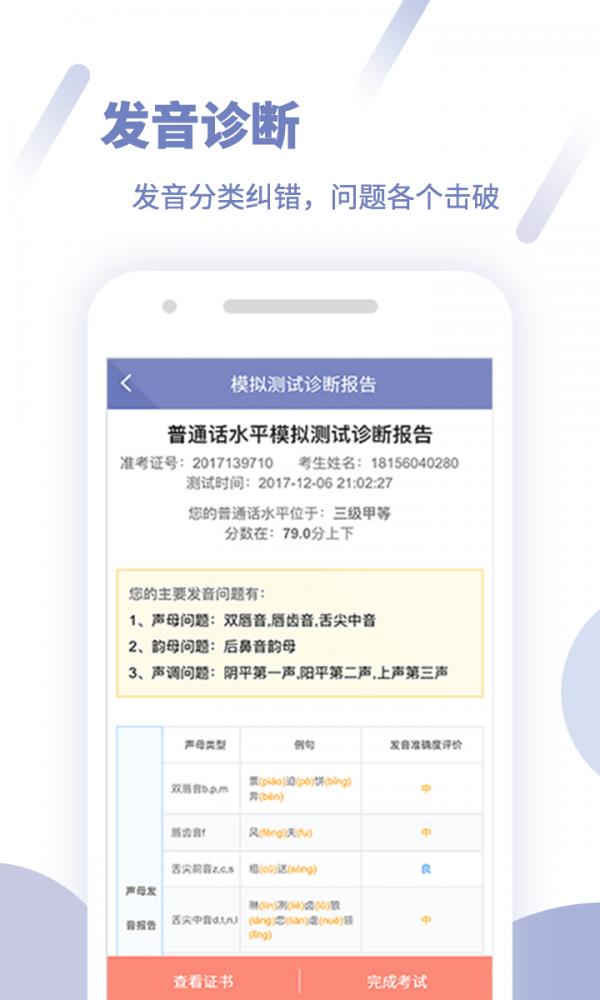 畅言普通话 V4.0.1006 安卓版截图3