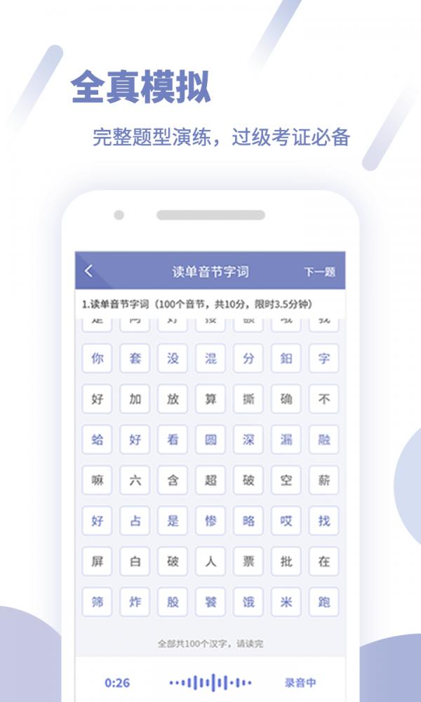 畅言普通话 V4.0.1006 安卓版截图2