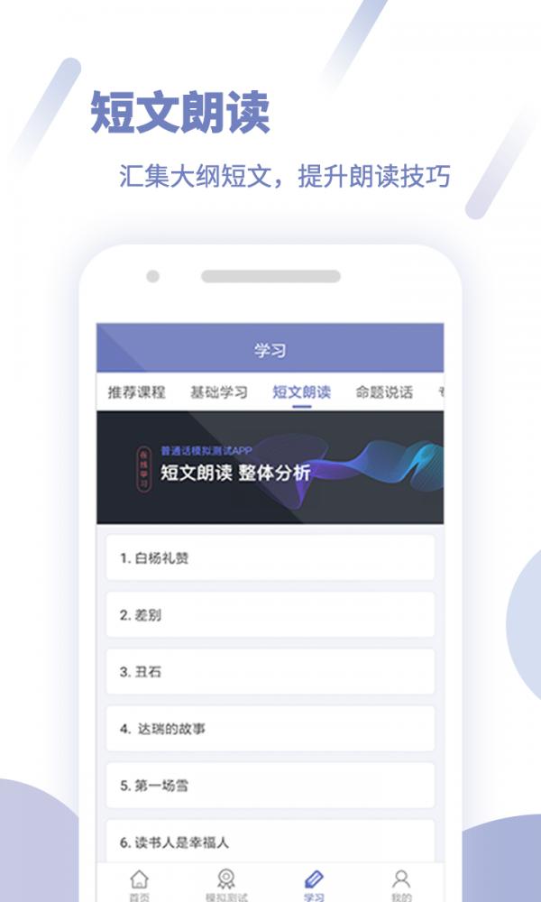 畅言普通话 V4.0.1006 安卓版截图5