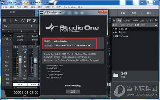 Studio One3.5.6破解版