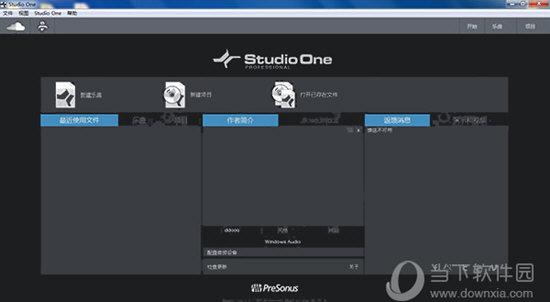 Studio One 4.5破解版