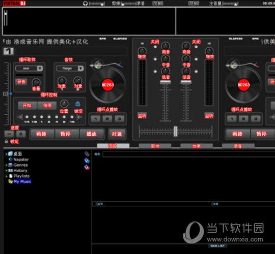 Virtual DJ 5.0 汉化破解版