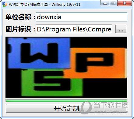 WPS定制OEM信息工具