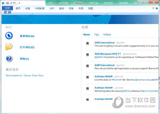 NVivo10中文破解版
