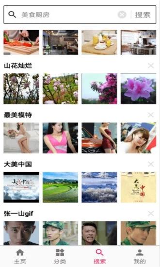图片搜搜 V3.4.1 安卓版截图2