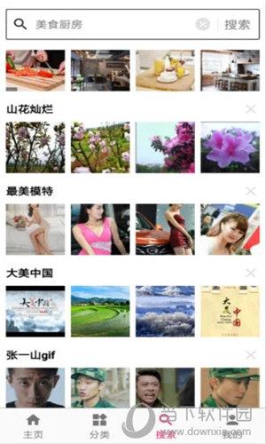 图片搜搜app