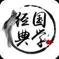 经典国学 V1.2.1 安卓版