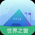深圳世界之窗 V3.3.4 安卓版