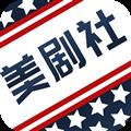 美剧社 V2.0.3 安卓版