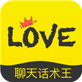 恋爱话术王 V2.2.8 安卓版