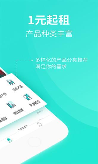 人人租机 V2.6.27 安卓版截图2