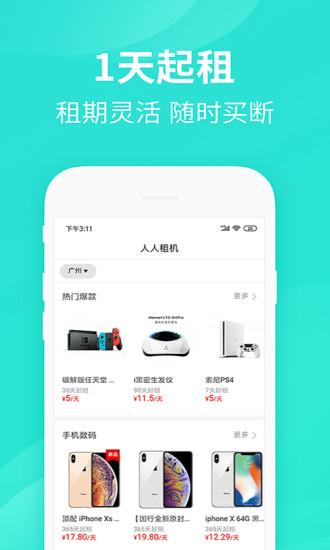 人人租机 V2.6.27 安卓版截图4