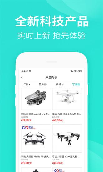 人人租机 V2.6.27 安卓版截图5