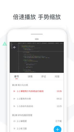 慕课网 V7.3.0 安卓版截图5