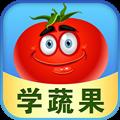 儿童游戏学蔬果 V1.6 安卓版