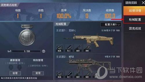 和平精英团队竞技枪械配置截图