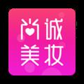 尚诚药妆 V1.5.0 安卓版