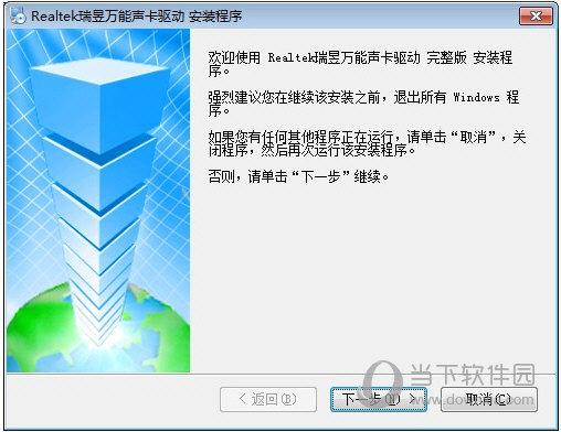 Realtek声卡驱动最新版