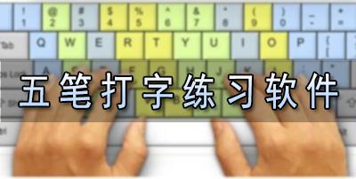五笔打字练习软件