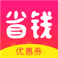 省钱商城 V1.1.1 安卓版