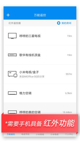 万能遥控 V6.0.6 安卓版截图2