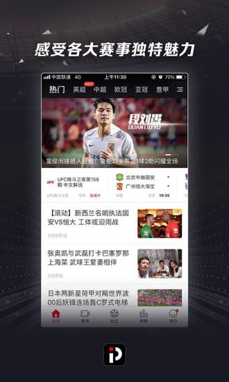 PP体育 V5.20.6 安卓最新版截图1