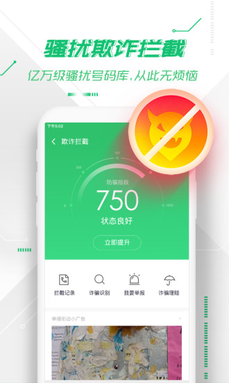 360手机卫士 V8.7.0 安卓版截图3