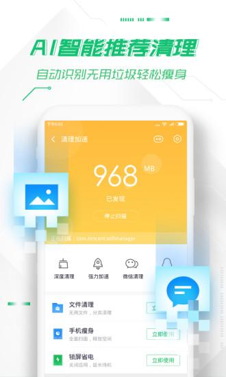 360手机卫士 V8.7.0 安卓版截图4