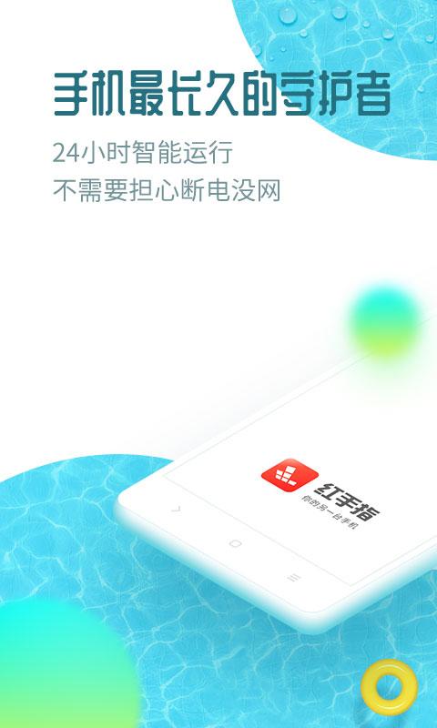 红手指云手机APP V2.3.19 安卓版截图5