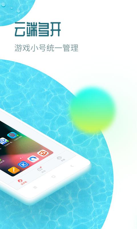红手指云手机APP V2.3.19 安卓版截图4