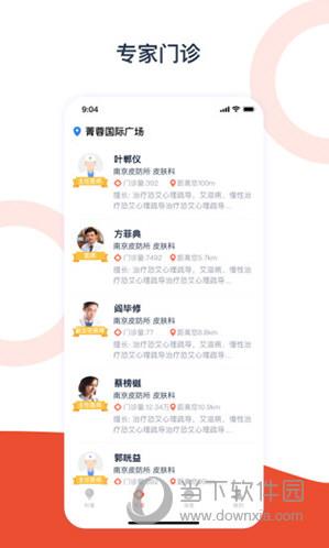 携手医访app