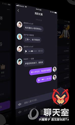 大圣电竞 V2.14.3 安卓最新版截图2