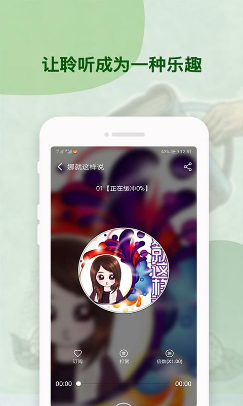 听书神器手机版 V6.0.4 安卓最新版截图1