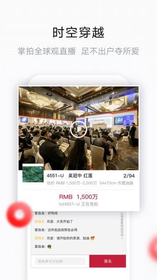 艺典中国 V3.8.2 安卓版截图3