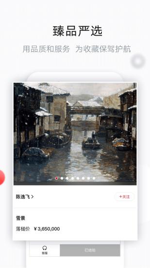 艺典中国 V4.7.0 安卓版截图2