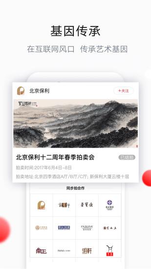 艺典中国 V3.8.2 安卓版截图1