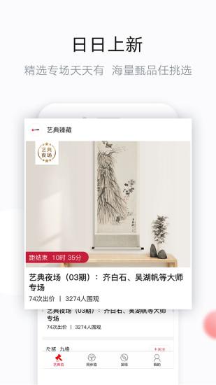 艺典中国 V4.7.0 安卓版截图4