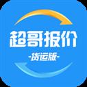 超哥货运 V1.10.0 iPhone版