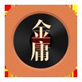 金庸听书 V2.3.9 最新PC版