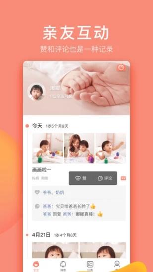 宝宝记 V2.9.0 安卓版截图4