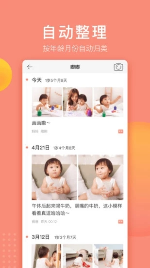宝宝记 V2.9.0 安卓版截图3