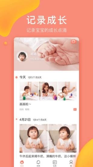 宝宝记 V2.9.0 安卓版截图5