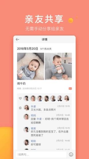 宝宝记 V2.9.0 安卓版截图1