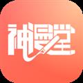 神漫堂 V1.2.1 安卓版