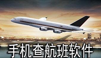 手机查航班软件
