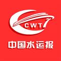 中国水运报 V3.1.6 安卓版